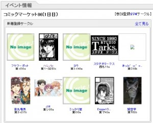 comike-catalog3