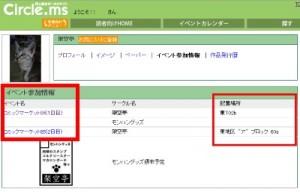 comike-catalog4