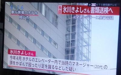 きよし と 氷川 松村 雄基