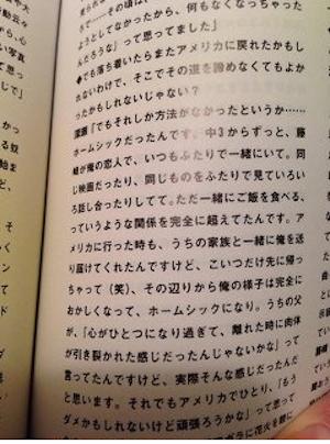 sekainoowari-interview