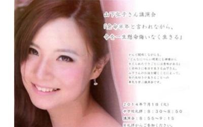 yamashitahiroko-top
