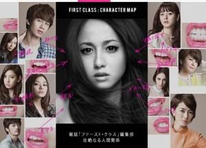 firstclass1-soukanzu