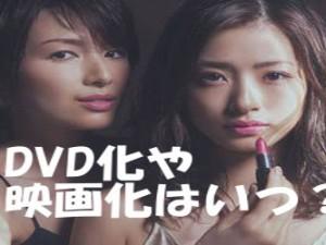 hirugao-dvd