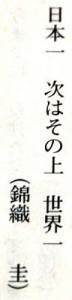 nishikorikei-senryu