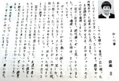 nishikorikei-shougakusei-bokunoyume
