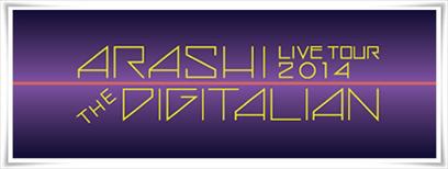 arashi-degitalian-tour