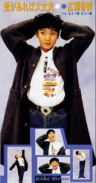 hirosekoumi-1992