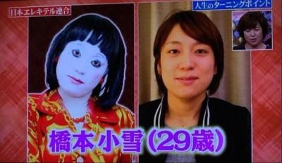nihonelekiteru_hashinihonmoto