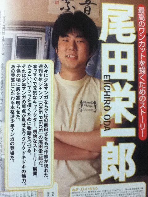 尾田栄一郎の顔写真を調べてみた!豪邸やナミ似の嫁の画像も|気になる ...
