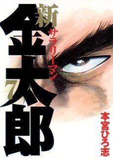 shinsarari-mankintaro