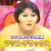 matsuko-2chome