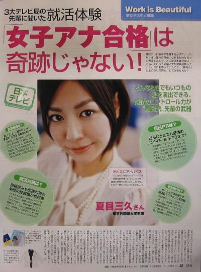 natsumemiku-2006