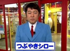 tsubuyaki-shiro