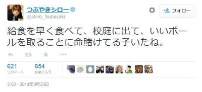 tsubuyakishiro-tweet