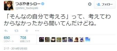 tsubuyakishiro-tweet1