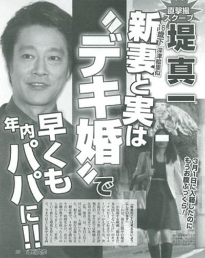 tsutsumishinichi-kekkon1