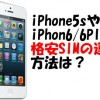iphone-kakuyasu