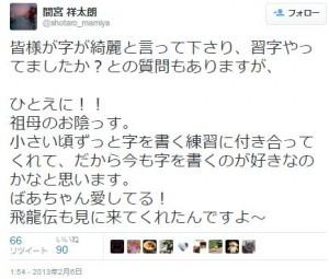 mamiyashotaro-ji2