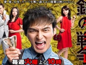 money-wars-top