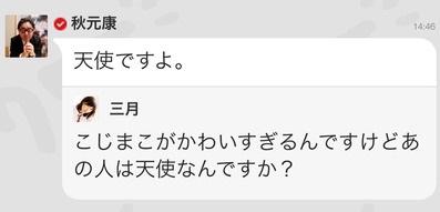kojimako-tenshi