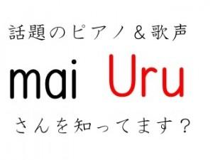 maiuru-what