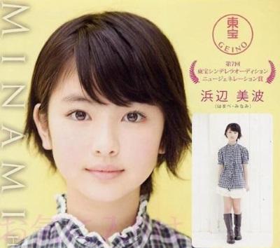 hamabeminami-cute