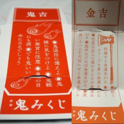 onikuji