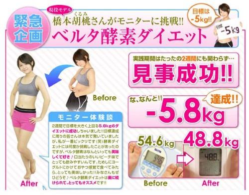 hashimotokurumi-diet