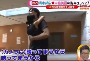 nakashimamika-hug2
