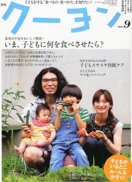 katagirijin-family