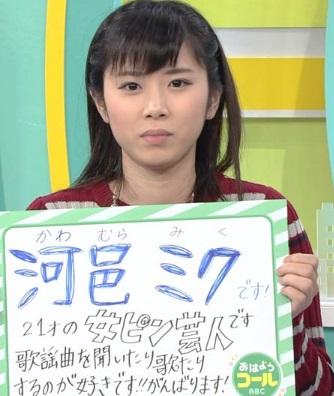 kawamuramiku-kawaii2