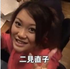 naon-futaminaoko