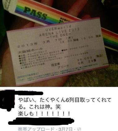 okumuramizuho-twitter1
