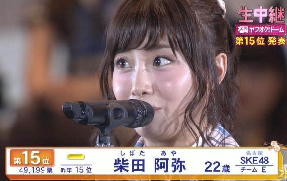 shibataaya-senbatsu2015