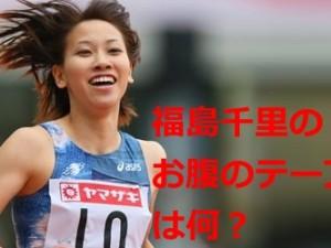 fukushimachisato-onaka-tape0