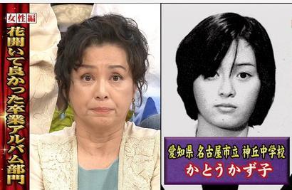 katoukazuko-mukashi