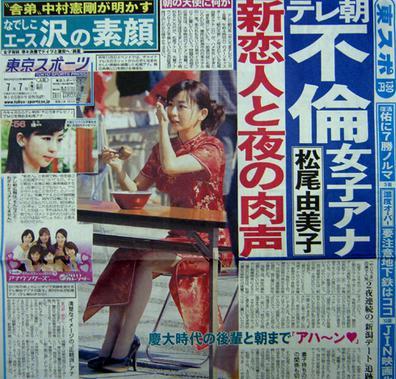 matsuoyumiko-hoteru1