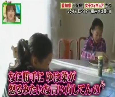 yokoiyuhana-seikaku4
