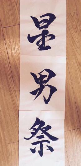 sanohayato-shodou