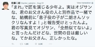 satojiro-kodomo-twitter