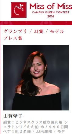 yamagakotoko-miss2016
