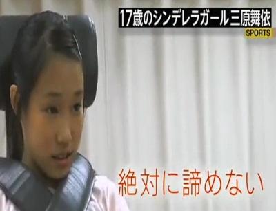miharamai-fight
