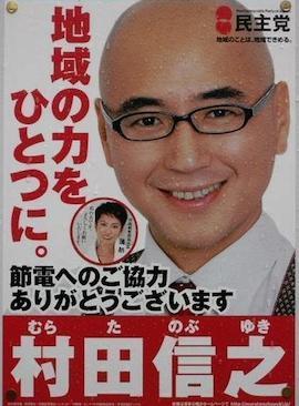 muratanobuyuki-senkyo